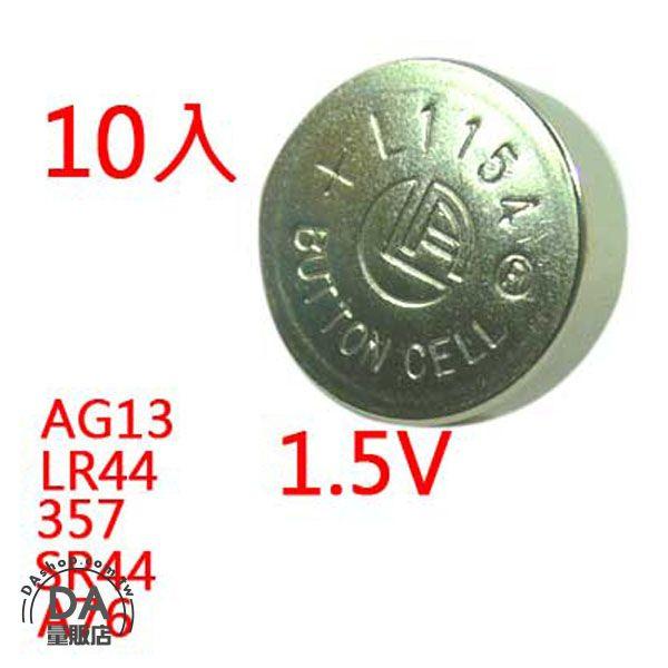 《DA量販店》10顆 AG13 L1154 RW32 V303 1.5V 鈕扣 水銀 電池 (24-014)