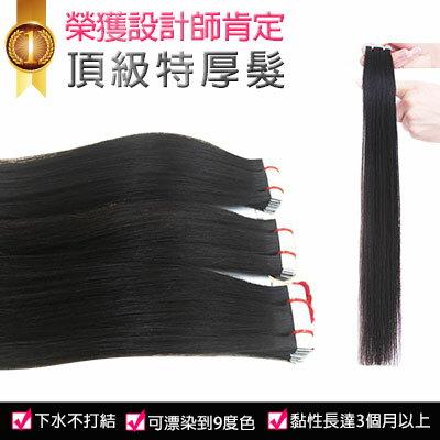 特厚款,貼片式加厚無痕接髮片,100%真髮 長度約20-22吋下標區/1組20片【RC-20】☆雙兒網☆
