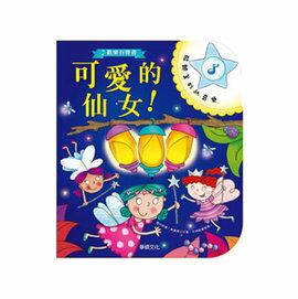 【淘氣寶寶】DY897歡樂有聲書-可愛的仙女!(金盒-S019)【幼福童書有聲書學習書】