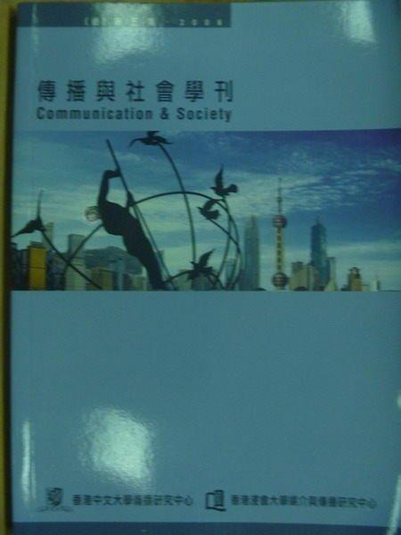 【書寶二手書T2/大學社科_YJE】傳播與社會學刊_總第5期2008