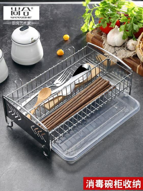 【618購物狂歡節】廚房消毒櫃不銹鋼筷子置物架收納盒家用快子勺子籠餐具簍瀝水架子