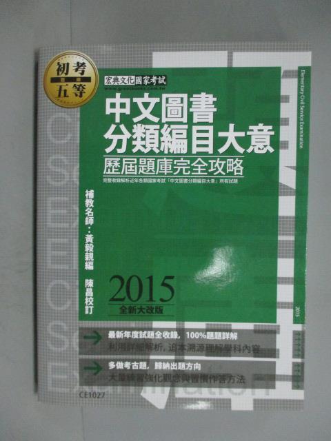 ~書寶 書T6/進修考試_YHQ~中文圖書分類編目大意測驗題庫 試題解析-初等五等考試_陳