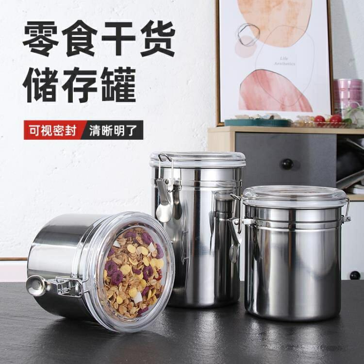 罐子包郵不銹鋼密封罐 咖啡罐糖果罐 奶粉茶葉罐 干果罐粉末罐保鮮瓶