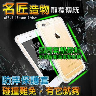 四周全包式防撞手機保護套 5.5吋 iPhone 6/6S Plus I6+ IP6S+ 清水套 防摔防震 TPU軟套 手機套/手機殼/保護殼/TIS購物館