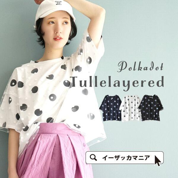 日本必買女裝e-zakka兩層式圓點短袖T恤-免運代購