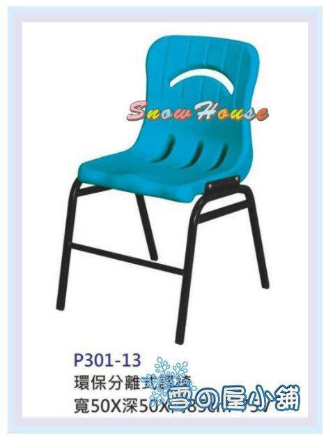 ╭☆雪之屋居家生活館☆╯P301-13 環保分離式課椅/書桌椅/辦公椅/補習班專用/上課專用