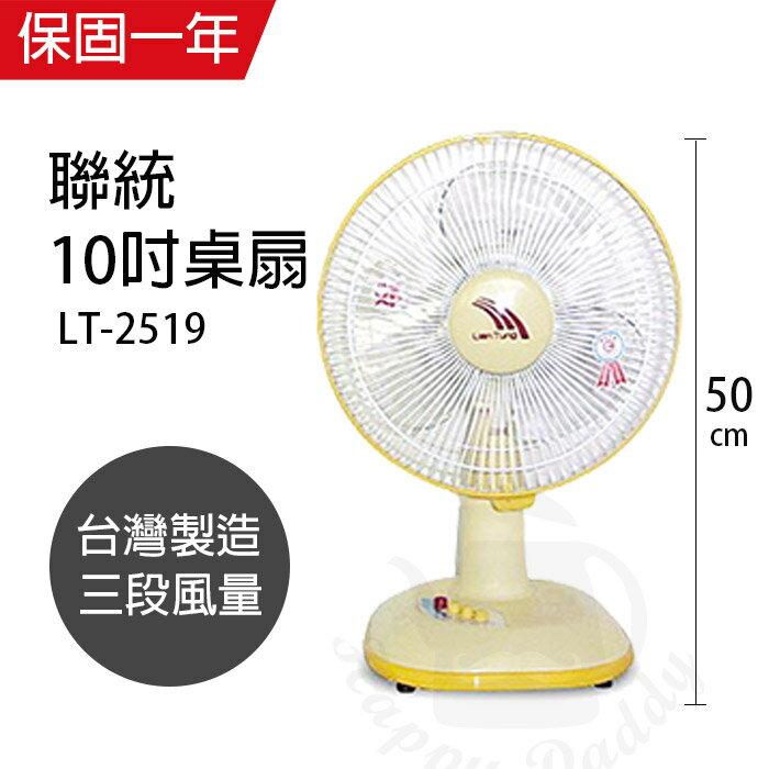 【聯統】MIT台灣製造 10吋桌扇 / 電風扇(顏色隨機)LT-2519 1