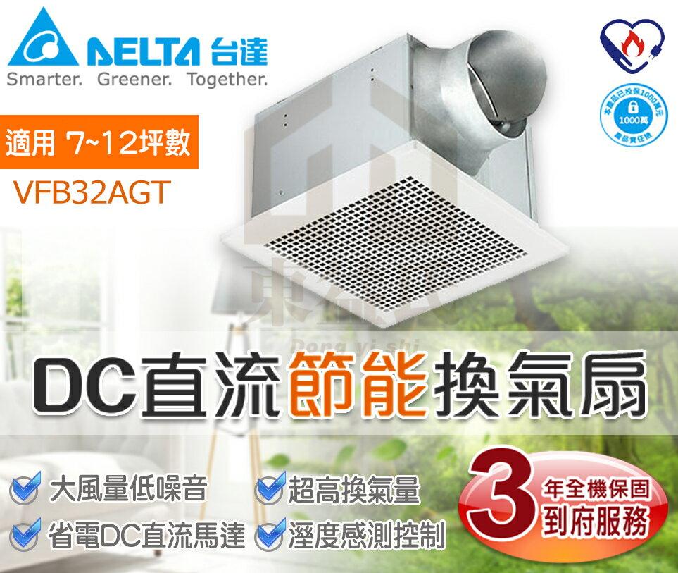 DELTA 台達電子 DC直流換氣扇32型 VFB32AGT 超大風量 低噪音 濕度感測 110v 220v【東益氏】