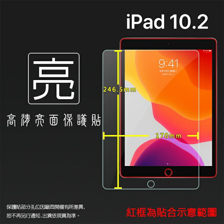 亮面螢幕保護貼 Apple 蘋果 iPad 10.2吋 2019 2020 平板保護貼 A2197 A2198 A2270 A2429 軟性 亮貼 亮面貼 保護膜