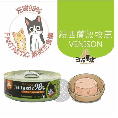 貓狗樂園:+貓狗樂園+汪喵星球|98%FANTASTIC。貓用鮮肉主食罐。放牧鹿肉。85g|$49--1入