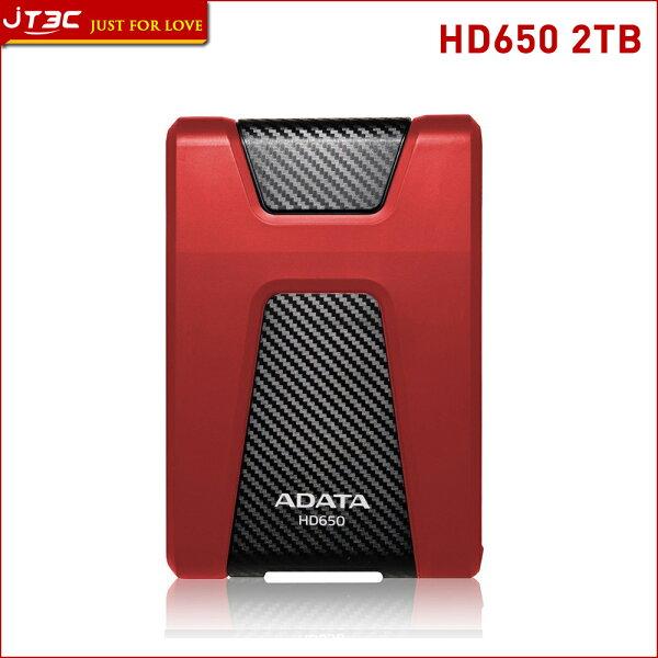 JT3C:【最高折$350】ADATA威剛HD6502TBUSB3.12.5吋行動硬碟-紅《免運‧可超商取貨》