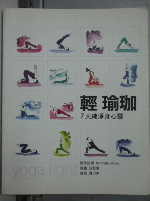 【書寶二手書T1/養生_QJA】輕瑜珈-7天純境身心靈_健康運動研究小組