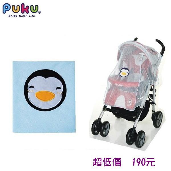 *美馨兒* PUKU 藍色企鵝 - 手推車蚊帳 - (A) 190元