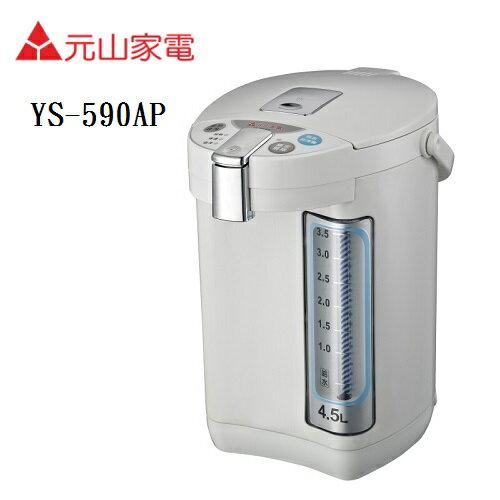 【滿3千,15%點數回饋(1%=1元)】元山4.5L微電腦電熱水瓶5級能源效率YS-590AP熱水瓶公司貨免運費可分期