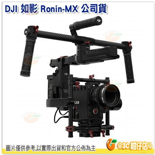 可分期 免運 Ronin-MX 如影 公司貨 三軸 手持攝影機 穩定器 手持雲台系統 穩定架 手持穩定 陀螺儀