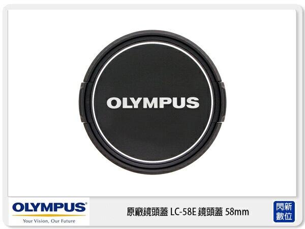Olympus LC-58E LC58E 原廠 鏡頭蓋 58mm (EZM14-150 / 75-300 /40-150mm,元佑公司貨)
