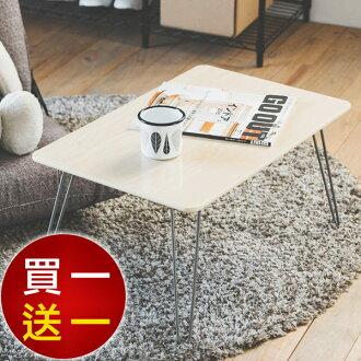買一送一 北歐簡約淺原木摺疊小茶几 MIT台灣製 完美主義 茶几 桌子 和室桌【I0222-A】