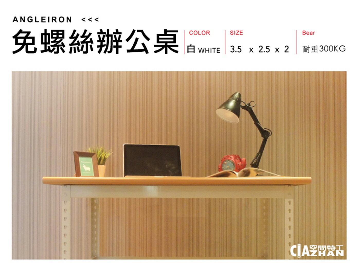 辦公桌♞空間特工♞(木紋桌板120x70cm,高密度塑合板 抗刮耐磨)角鋼桌 書桌 電腦桌 免運費 - 限時優惠好康折扣