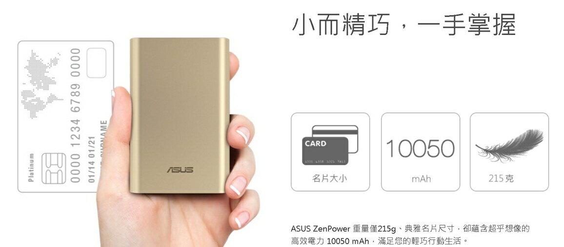 銷量第一 ASUS ZenPower 10050mAh名片型行動電源 華碩行動電源 日本原廠電芯 / 手機 / 勝小米 APPLE 2