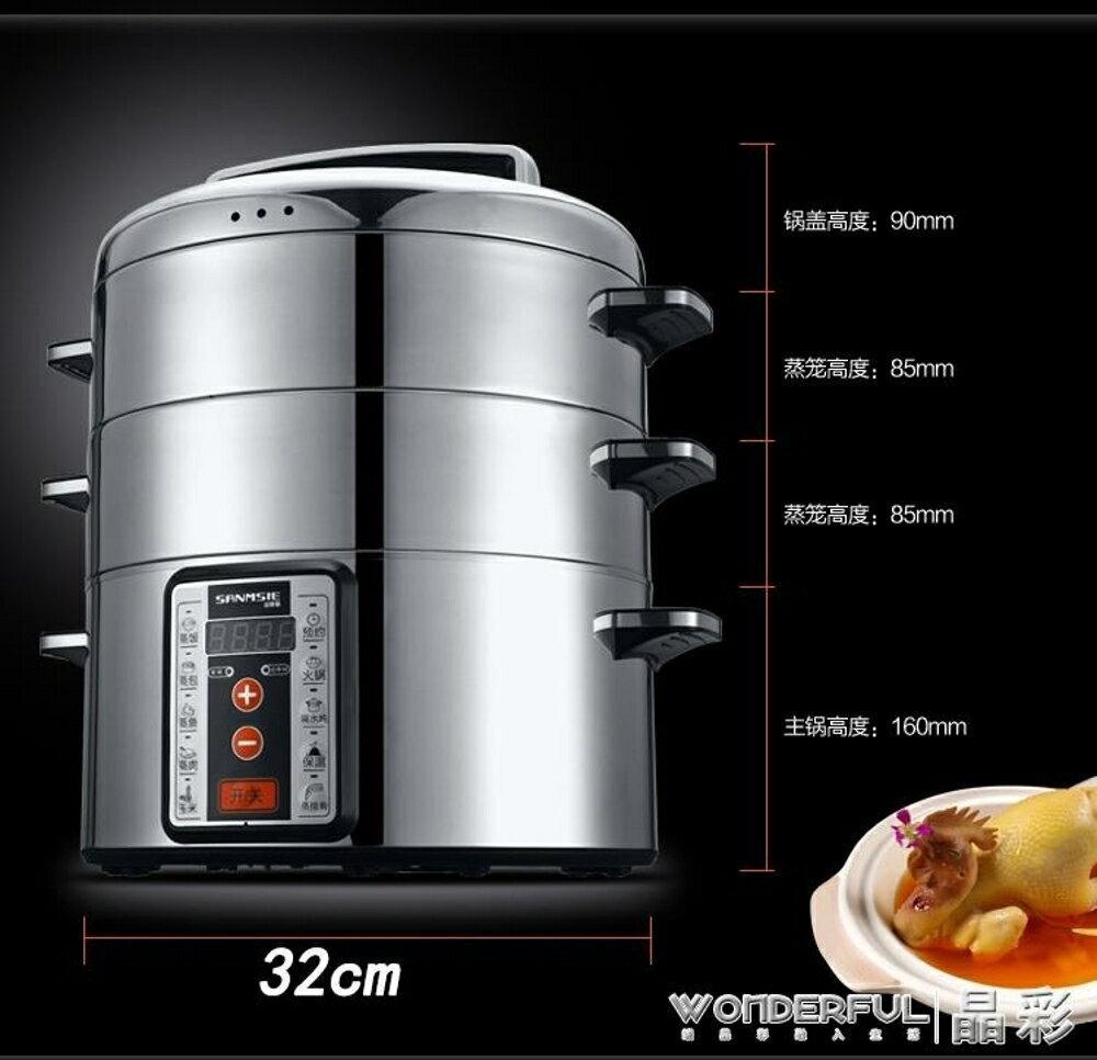 蒸鍋 家用電蒸鍋多功能32cm蒸籠大容量三層不銹鋼電火鍋220v JD   全館八五折