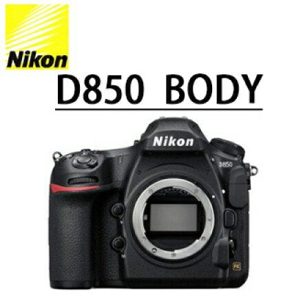 NIKOND850BODY公司貨4570萬畫素4K攝影