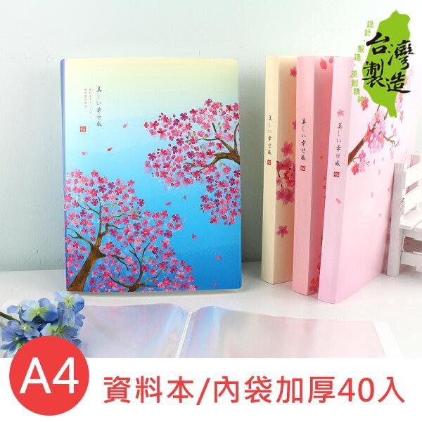 珠友SA-10104A413K櫻花資料本內袋加厚定頁資料簿40入-春之櫻