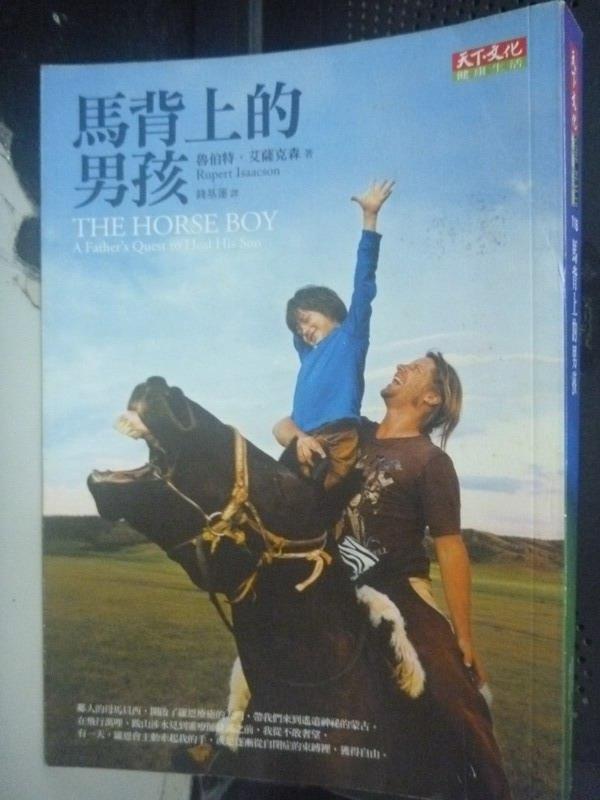 ~書寶 書T5/翻譯小說_LIU~馬背上的男孩_錢基蓮
