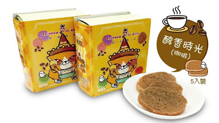 【Rainbow Cookie 彩虹脆片★醇香時光(咖啡)】單盒,特惠價120元(口味任選三盒只要300元) 1