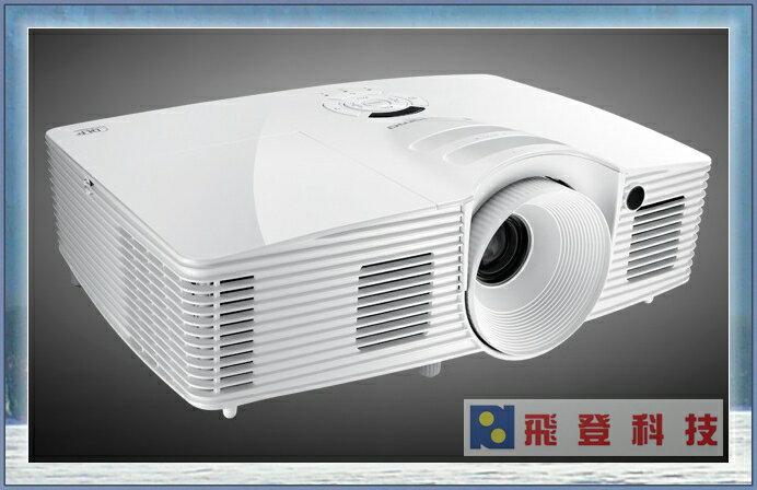 【超值劇院機】加贈 3D立體眼鏡 HDMI線 VGA轉HDMI接頭 OPTOMA HT26V 3300流明 FULLHD 3D 劇院級投影機 公司貨含稅開發票