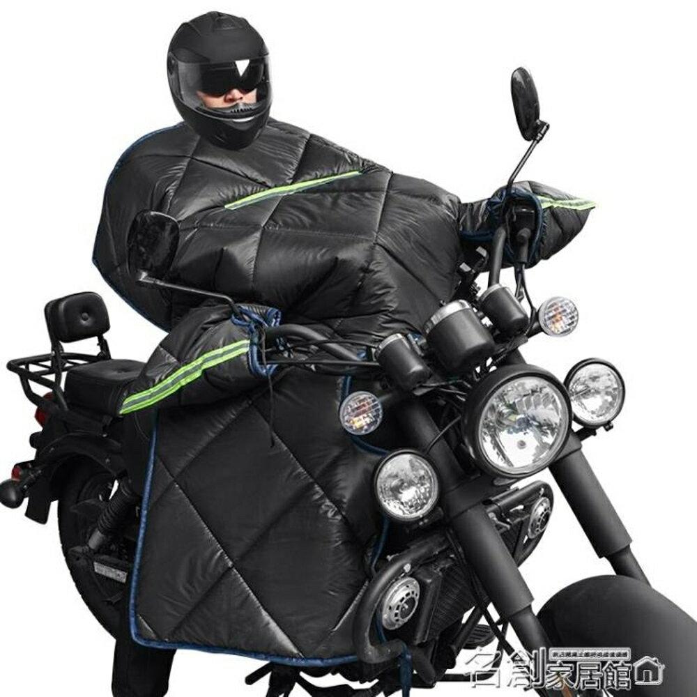 電動車擋風罩 彎梁摩托車擋風被冬季保暖加大加厚男冬天防風護膝125跨騎擋風罩 名創家居館