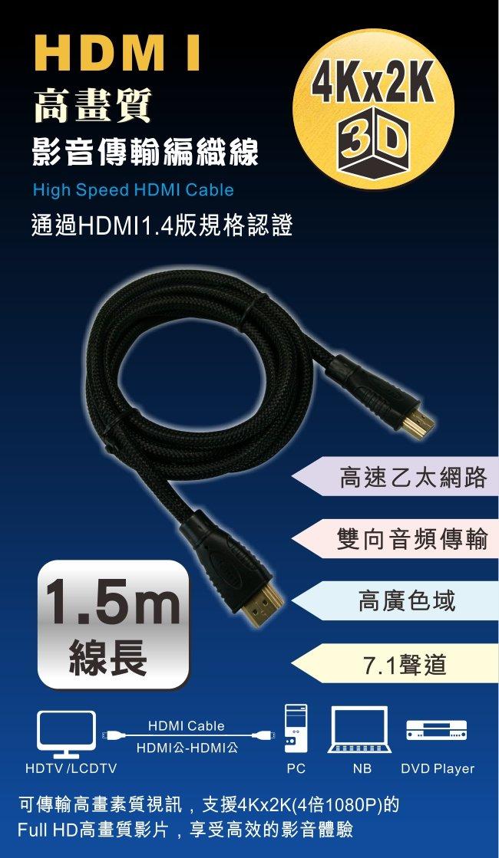 1.5米 HDMI高畫質影音傳輸編織線 公對公 支援 4倍1080P Full HD高畫質