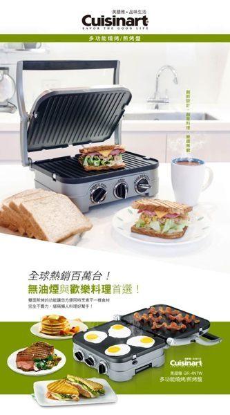 美國Cuisinart 美膳雅多功能燒烤 / 煎烤盤 GR-4NTW 1