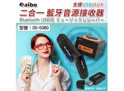 【尋寶趣】鈞嵐 USB/AUX 藍牙 音源接收器 無線接收 汽車藍牙接收器 FM發射器 喇叭音響 音樂 OO-50BD