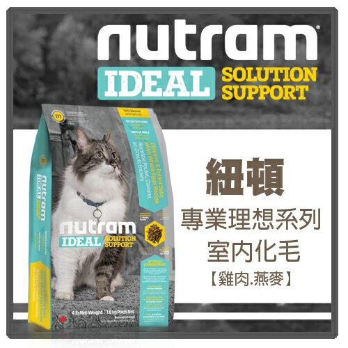 <br/><br/>  【力奇】紐頓 專業理想系列-室內化毛(雞 肉燕麥)1.8kg-900元 可超取【新包裝,天然纖維促進毛球消除】(A092D27)<br/><br/>