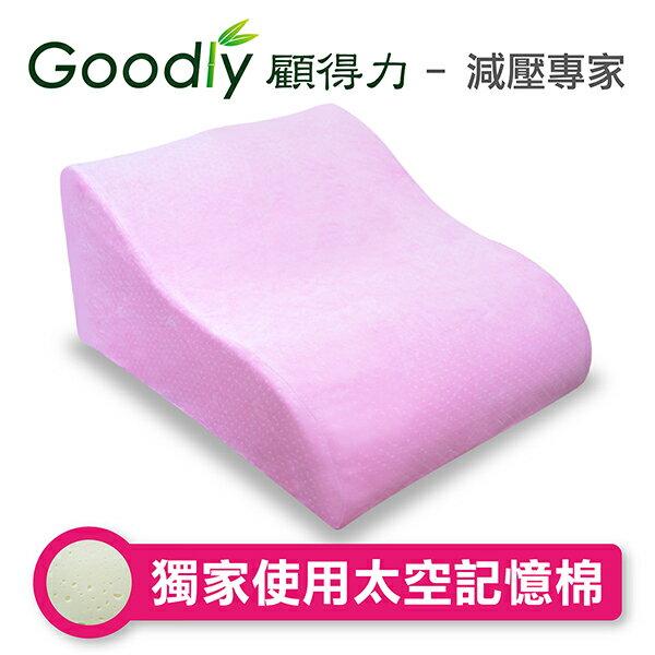 【Goodly顧得力】太空記憶棉靠背抬腿墊-粉紅耐用絨布款