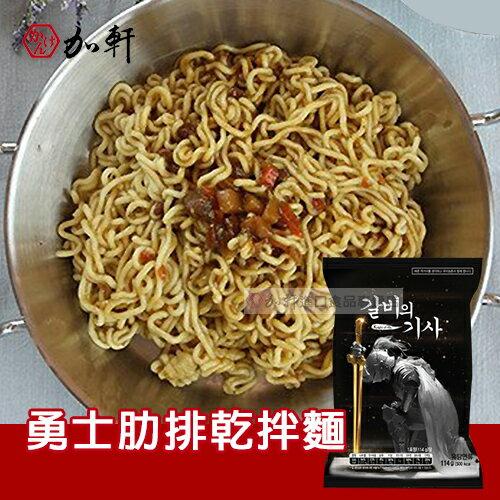 加軒進口食品:《加軒》韓國頂級奢華勇士肋排風味乾拌麵★1月限定全店699免運