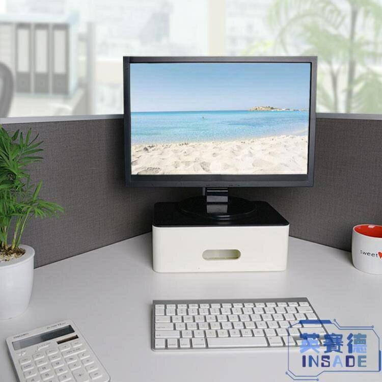【八折】電腦支架顯示器增高架子辦公室桌面收納盒臺式