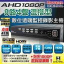 弘瀚--【CHICHIAU】8路AHD 1080P混搭型高畫質遠端數位監控錄影主機-DVR