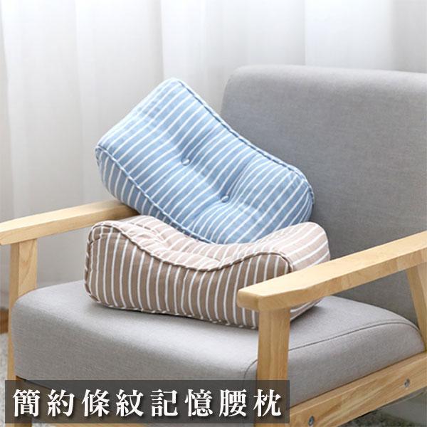 簡約條紋記憶腰枕靠枕靠墊記憶枕頭枕午睡枕