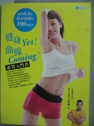 【書寶二手書T1/體育_QXB】健身Yes!曲線Coming!解開瘦身&曲線運動的100個迷思_邱柏學