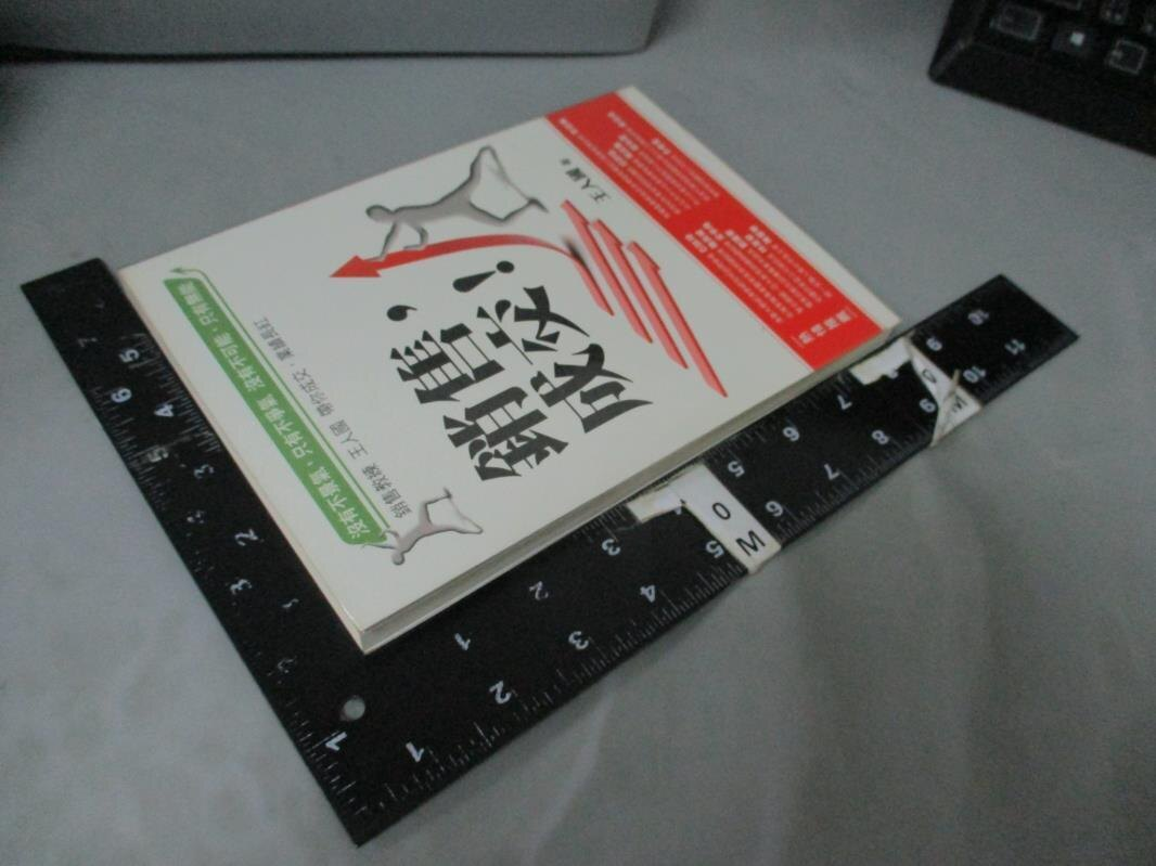 【書寶二手書T9/行銷_CZL】銷售,成交:銷售教練 王人國 帶你成交業績長紅_王人國