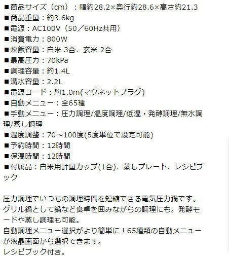 日本 IRIS OHYAMA  /  多功能壓力鍋 電子鍋 電氣鍋  /  KPC-MA2-B。日本必買 日本樂天代購(14600) 8