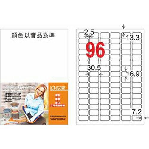 【LONGDER 龍德】LD-859-D-C白色耐用膠質96格雷射影印標籤