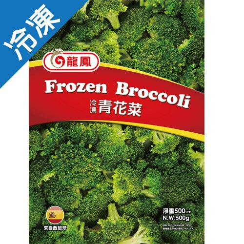 龍鳳冷凍青花菜500G包【愛買冷凍】