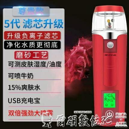 補水儀 納米噴霧補水儀女充電蒸臉器冷噴便攜式保濕臉部面部加濕神器手持