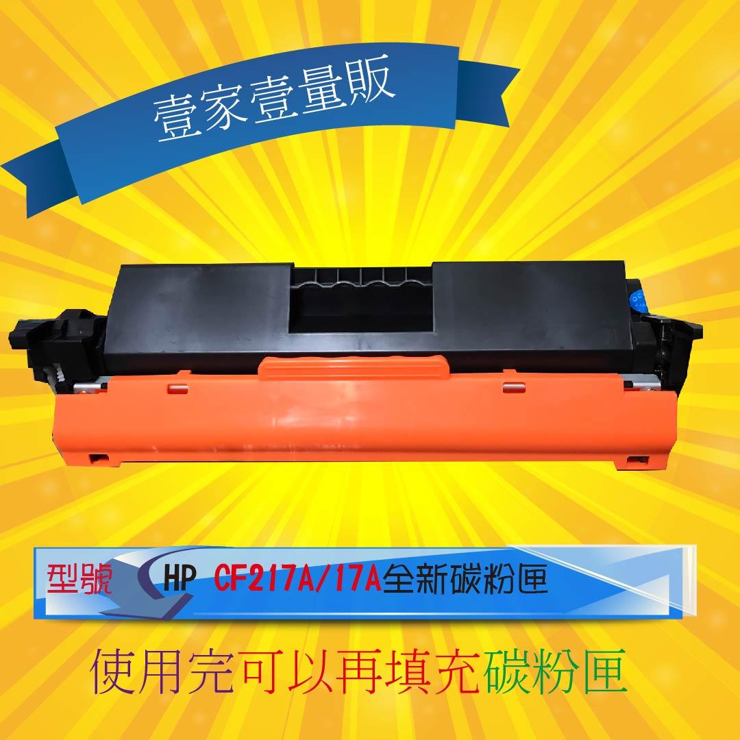 (壹家壹)HP CF217A CF217 / 17A / 全新碳粉匣M102A / M102W / M130A / M130NW / M130FW - 限時優惠好康折扣