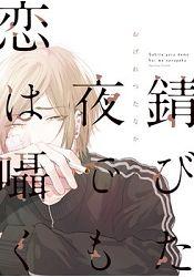Ogeretsu Tanaka耽美漫畫-在鏽蝕之夜對你呢喃愛語(おげれつたなか作品) - 限時優惠好康折扣