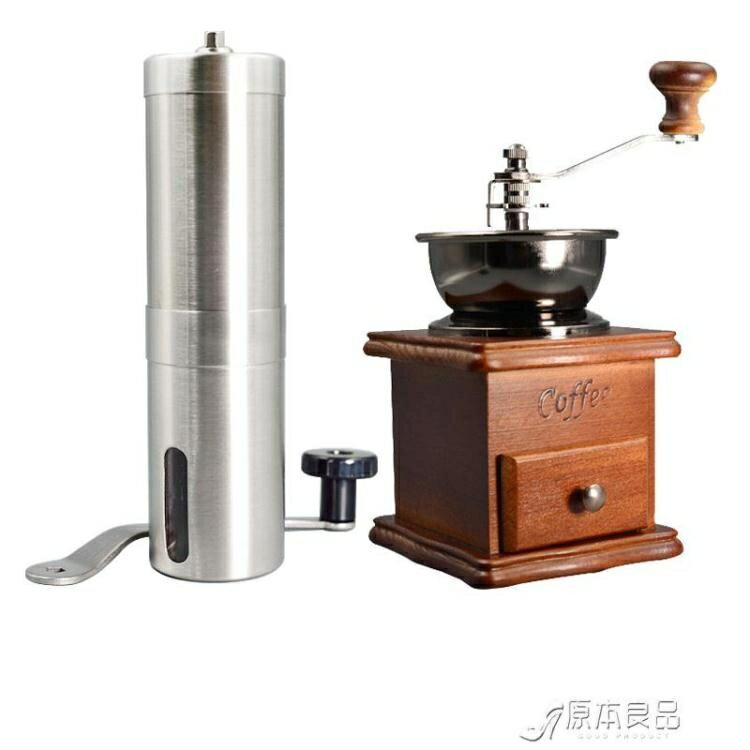 不銹鋼家用咖啡磨粉機 手動咖啡豆研磨機 手搖磨豆機研磨器yh