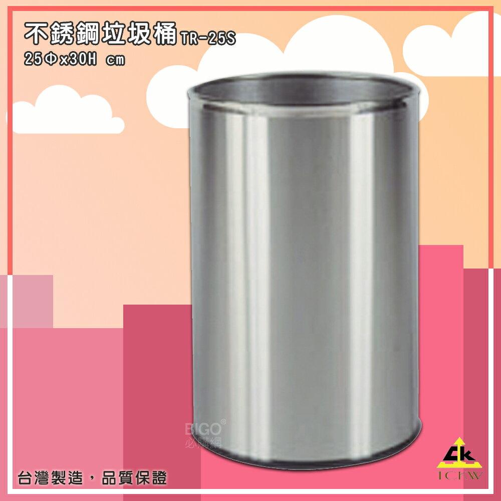 【MIT製-品質保證】鐵金鋼 TR-25S 不銹鋼垃圾桶 不銹鋼回收桶 垃圾桶 資源回收桶 廚餘桶 住家 辦公 大樓