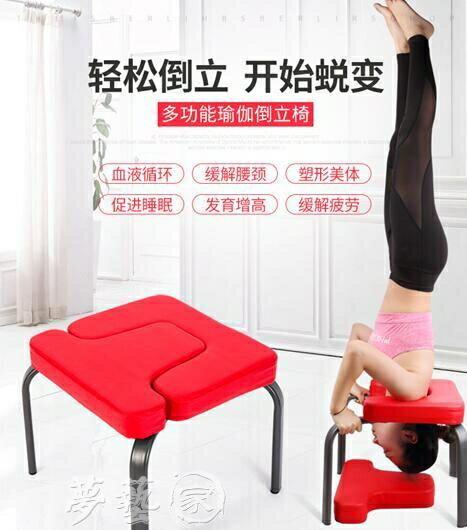 【快速出貨】倒立機 Tomore倒立椅瑜伽輔助椅子家用健身倒立凳feetup倒立機神器倒立器  七色堇 新年春節送禮